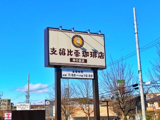 平針試験場ランチ【支留比亜珈琲店 神の倉店】看板