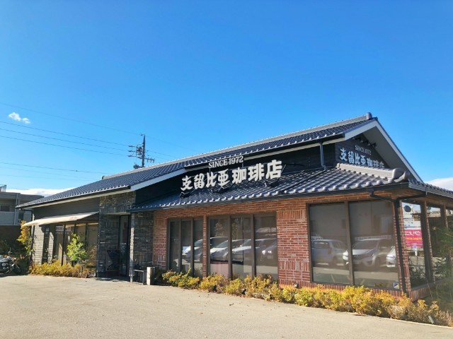 平針試験場おすすめランチ【支留比亜珈琲店 神の倉店】外観
