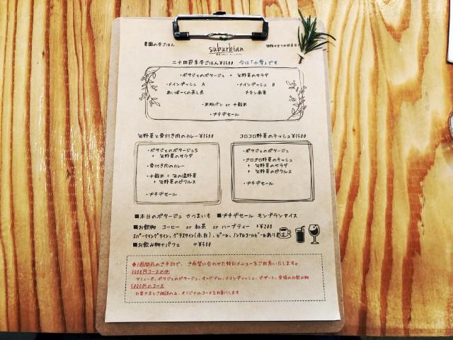 平針ランチ【suburbian(サバーヴィアン)】ランチメニュー