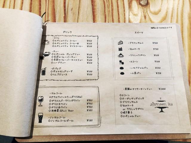 平針カフェランチ【suburbian(サバ―ヴィアン)】カフェメニュー