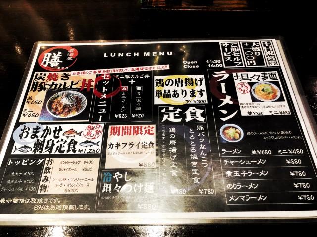 平針ランチ【居酒屋 膳】ランチメニュー