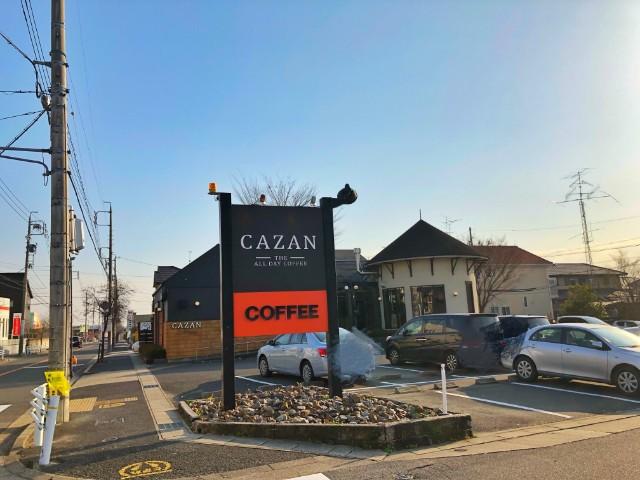 平針カフェ【CAZAN(カザン)珈琲店 神の倉】外観2