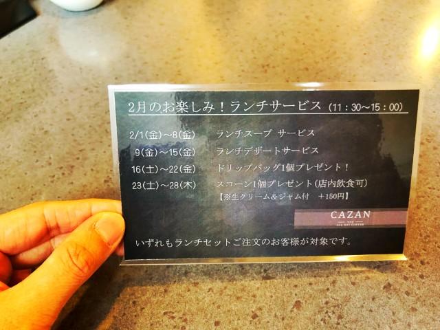 平針カフェ【CAZAN(カザン)珈琲店 神の倉】サービス