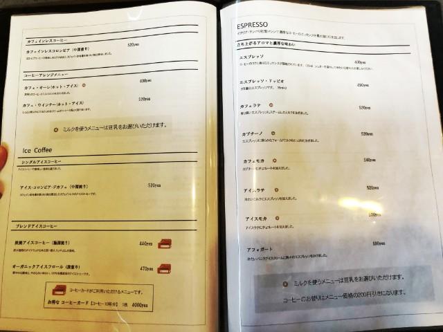 平針カフェ【CAZAN(カザン)珈琲店 神の倉】ドリンクメニュー