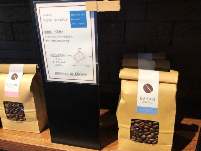 平針カフェ【CAZAN(カザン)珈琲店 神の倉】インドネシアマンデリンコンコルディア