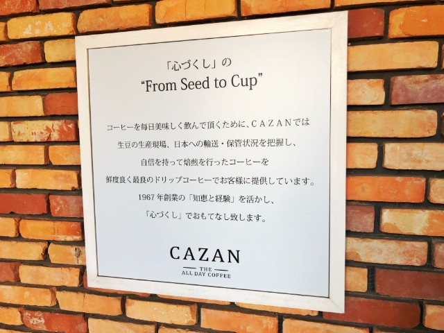 平針カフェ【CAZAN カザン 神の倉】看板