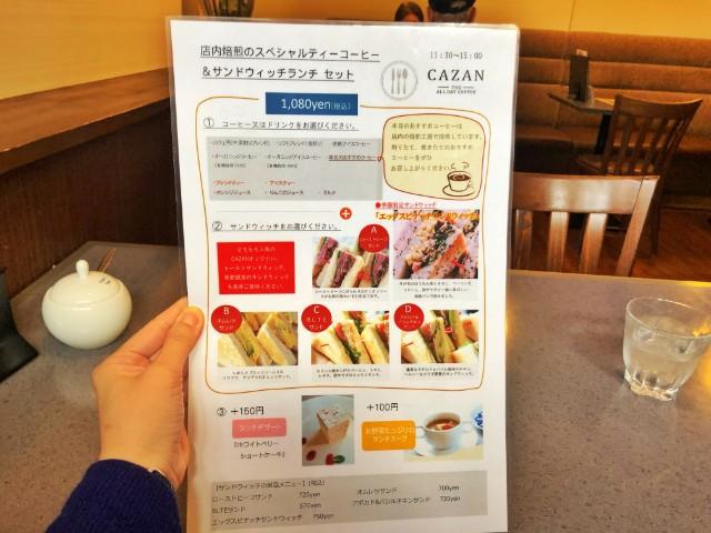平針カフェ【CAZAN(カザン)珈琲店 神の倉】ランチメニュー