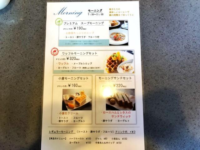 平針試験場周辺おすすめモーニング【CAZAN(カザン)珈琲店 神の倉】モーニングメニュー