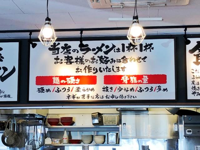 平針ラーメン【魁力屋(かいりきや)】麺の方さ、背油の量