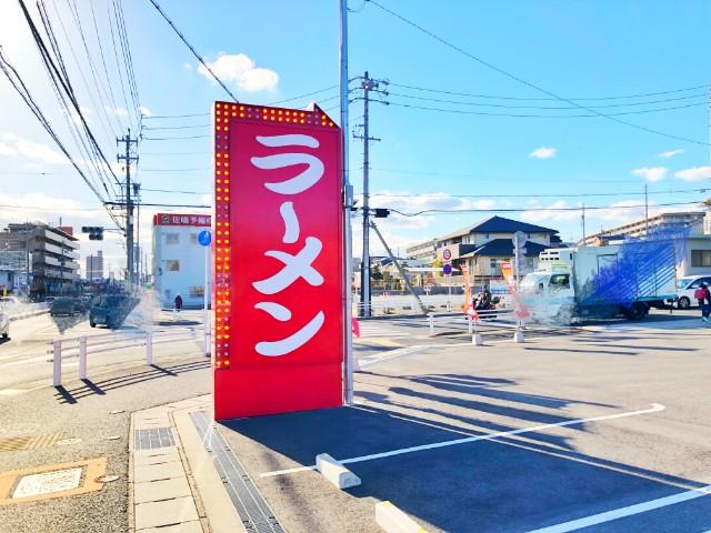 平針ラーメン【魁力屋(かいりきや)】看板