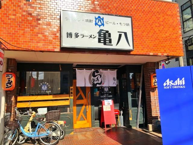 平針ラーメン【亀八】外観1