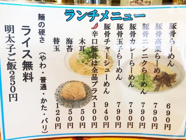 平針ラーメン【亀八】メニュー