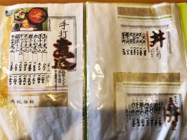 平針ランチ(試験場近く)【めん処 菊丸】定食、煮込みメニュー