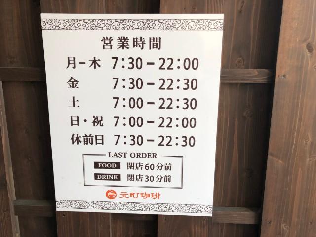 平針カフェ(試験場近く)【元町珈琲 愛知徳重の離れ】営業時間案内