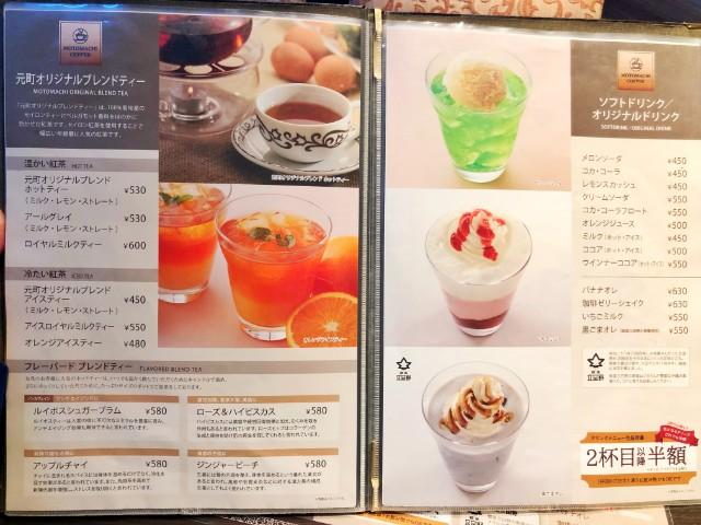 平針カフェ(試験場近く)【元町珈琲 愛知徳重の離れ】メニュー3