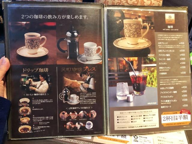 平針カフェ(試験場近く)【元町珈琲 愛知徳重の離れ】メニュー1