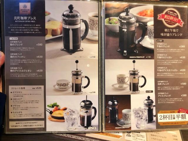 平針カフェ(試験場近く)【元町珈琲 愛知徳重の離れ】メニュー2