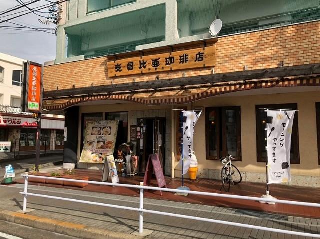 名古屋平針駅周辺おすすめモーニング店【支留比亜珈琲店】外観