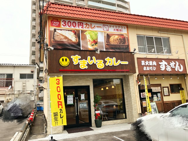 平針駅周辺おすすめランチ店【すまいるカレー】外観