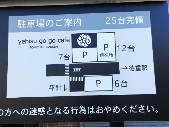 平針試験場ランチ【yebisu go go cafe(エビスゴーゴーカフェ)】駐車場案内