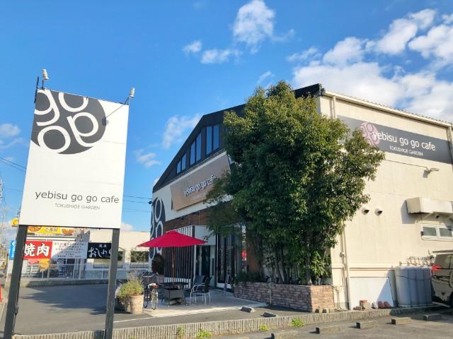平針試験場ランチ【yebisu go go cafe(エビスゴーゴーカフェ)】外観3