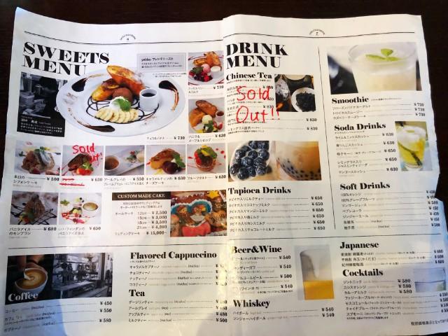 平針試験場ランチ【yebisu go go cafe(エビスゴーゴーカフェ)】カフェメニュー