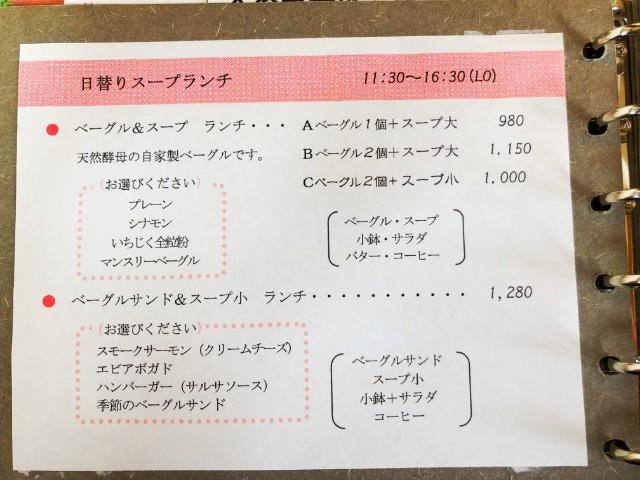 平針試験場ランチ【遊眠堂CAFE】メニュー2