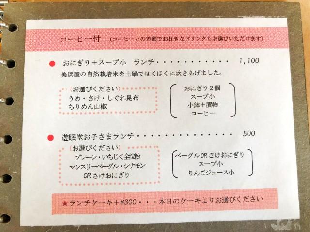 平針試験場ランチ【遊眠堂CAFE】メニュー1