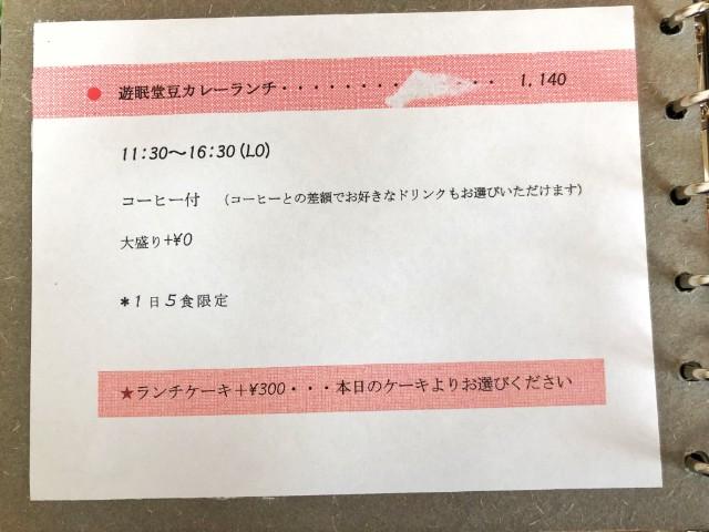 平針試験場ランチ【遊眠堂CAFE】メニュー3