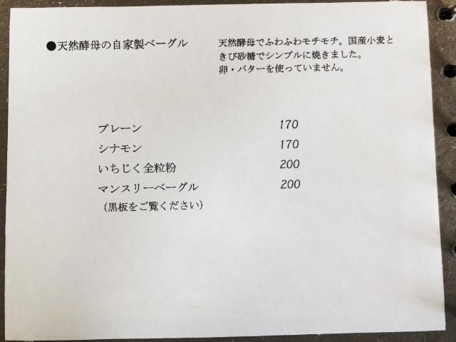 平針試験場ランチ【遊眠堂CAFE】ベーグルメニュー