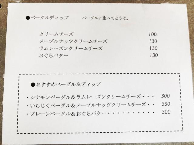 平針試験場ランチ【遊眠堂CAFE】ベーグルディップメニュー
