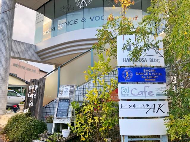 平針試験場ランチ【遊眠堂CAFE】外観看板