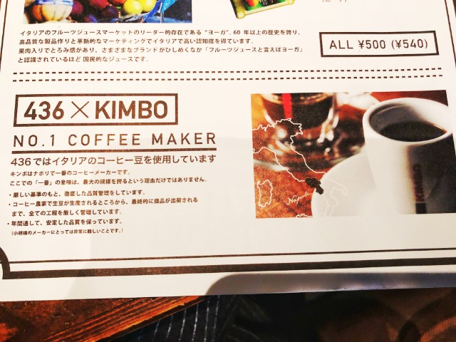 平針試験場近く。KAMINOKURA 436 TERRACE(カミノクラ436テラス)コーヒーのこだわり