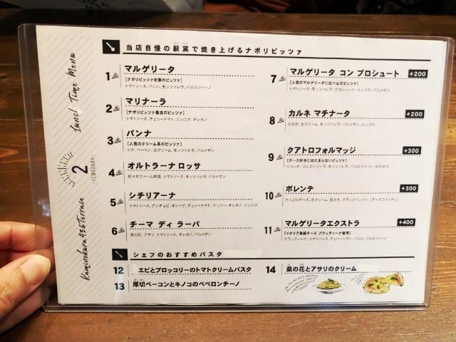 平針試験場近く。KAMINOKURA 436 TERRACE(カミノクラ436テラス)メイン料理メニュー