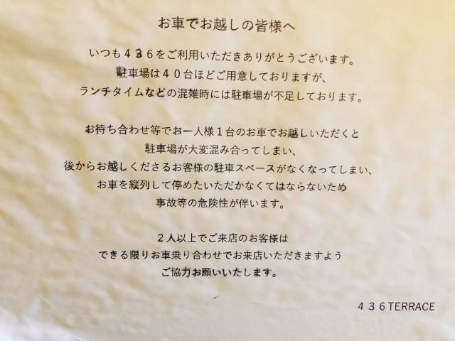 KAMINOKURA 436 TERRACE(カミノクラ436テラス)駐車場に関する案内