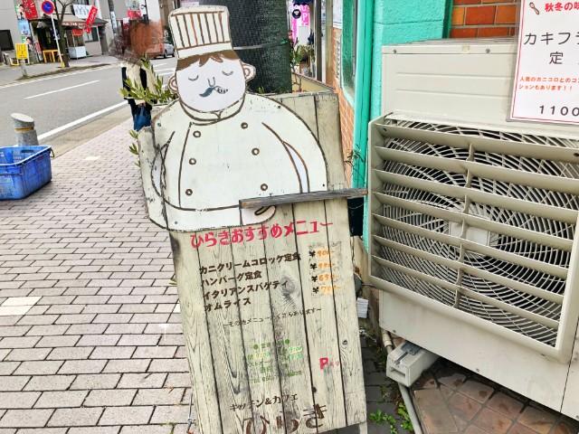 覚王山ランチ【キッチンひらき】看板2