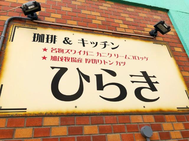 覚王山ランチ【ひらき】看板