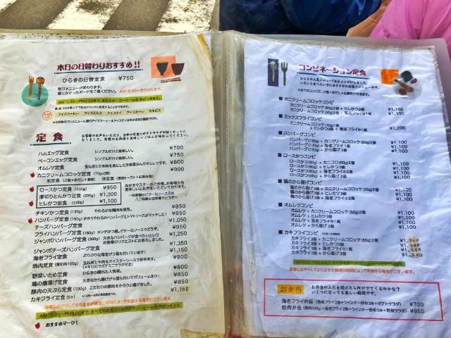 覚王山ランチ【キッチンひらき】ランチメニュー2