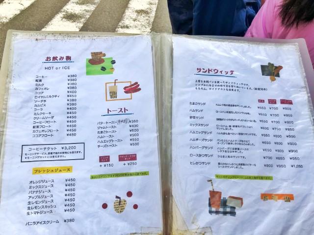 覚王山ランチ【キッチンひらき】ドリンクメニュー