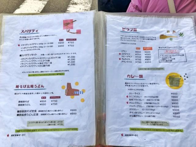 覚王山ランチ【キッチンひらき】ランチメニュー3