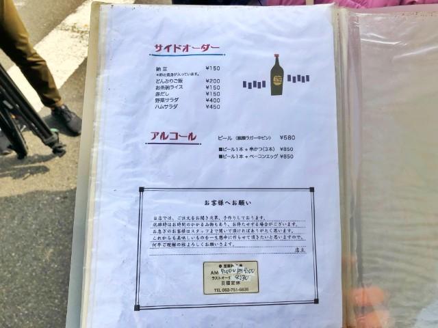 覚王山ランチ【キッチンひらき】アルコール、サイドメニュー