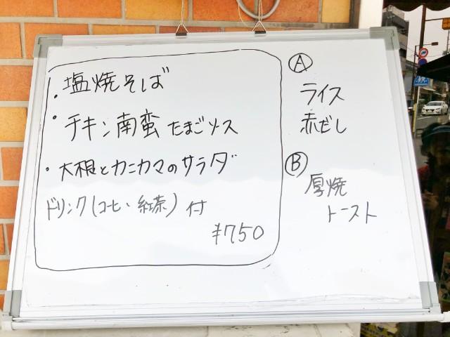 覚王山ランチ【キッチンひらき】日替わりメニュー