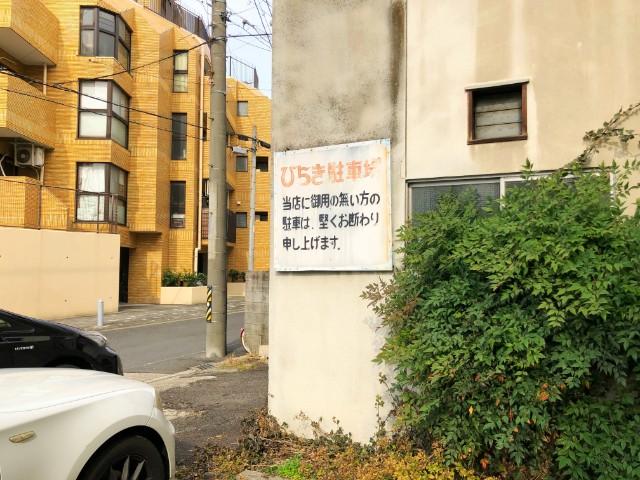 覚王山ランチ【キッチンひらき】駐車場1