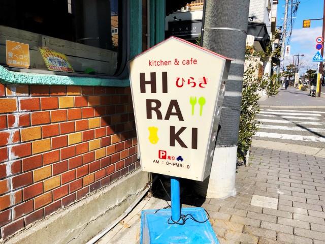名古屋【覚王山おすすめランチ店】キッチンひらき1