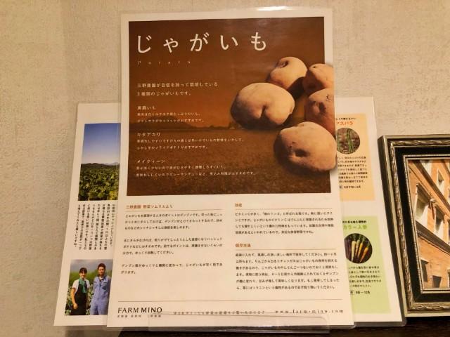 名古屋覚王山【AL Fortuna(アルフォルトゥーナ)】ジャガイモ