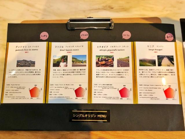 平針【BENCH COFFEE STAND (ベンチコーヒースタンド)】コーヒーの説明