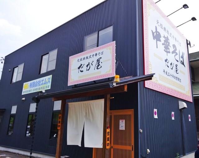 平針試験場周辺のおすすめラーメン店【だが屋】外観