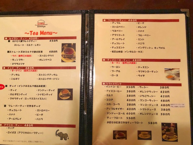 覚王山ランチ【えいこく屋】紅茶メニュー