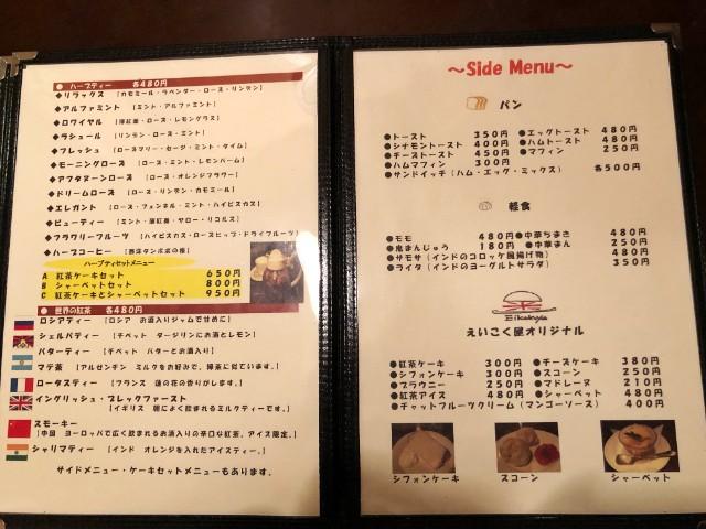 覚王山ランチ【えいこく屋】紅茶メニュー2