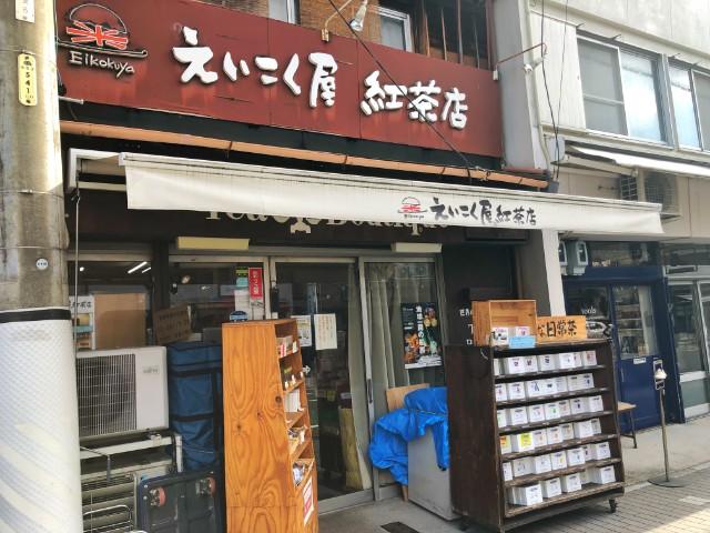 覚王山ランチ【えいこく屋」紅茶店